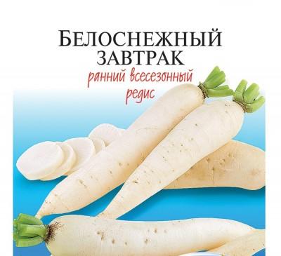 Radish Belosnezhnyy zavtrak