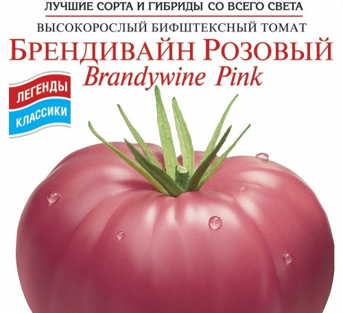 Pink Brandywine Heirloom Tomato seeds