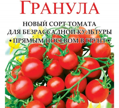 Tomato Granula Direct Sowing Seeds
