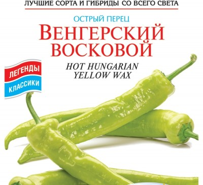 Chilli Pepper Vengerskiy voskovoy