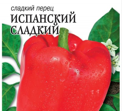 Sweet Pepper Ispanskiy sladkiy