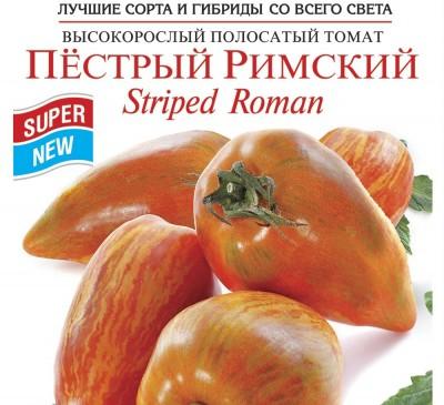 Tomato Pestriy Rimskiy