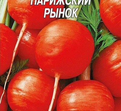 Parizhskiy Rynok Carrot seeds ( French Market Carrot seeds)